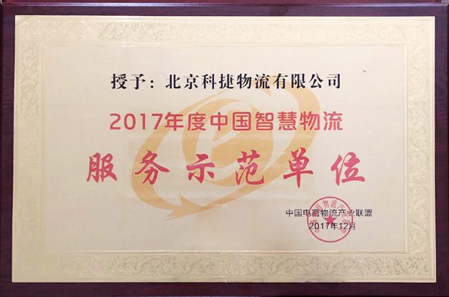 """科捷bwin安卓版荣获""""2017年度中国智慧bwin安卓版服务示范单位""""大奖"""