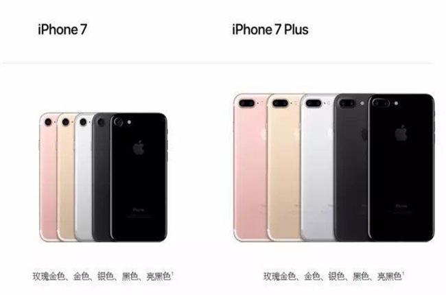 iPhone7中国首发,科捷bwin安卓版助力苹果极致供应链管理