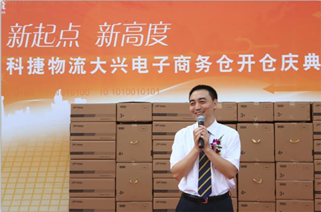新起点 新高度-科捷bwin安卓版北京大兴电子商务仓隆重开仓