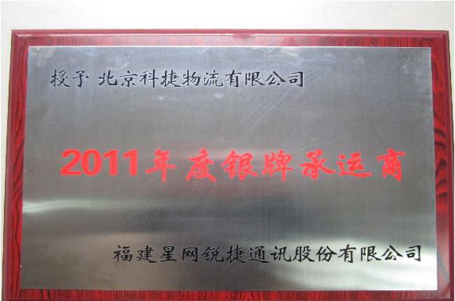 """""""初春惊喜""""--科捷bwin安卓版荣获星网锐捷2011年度银牌承运商"""