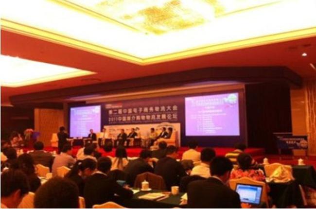 科捷日本怡红院参加第二届中国电子商务日本怡红院大会