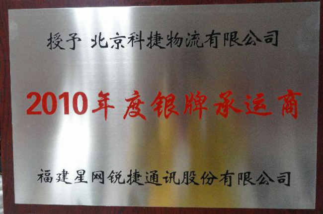 科捷日本怡红院荣膺星网锐捷2010年度银牌承运商称号