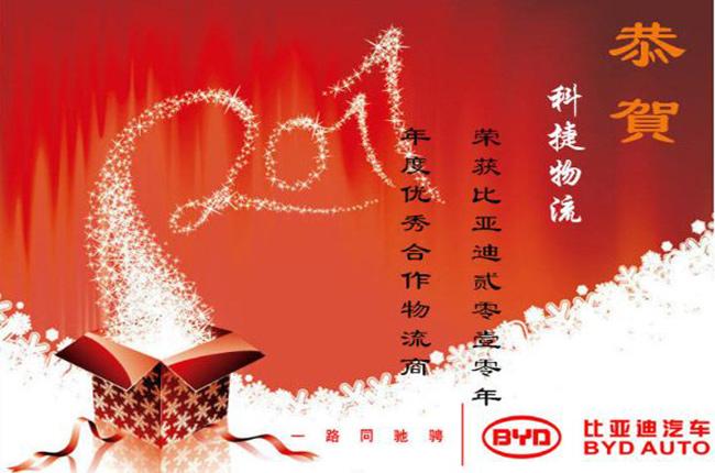 科捷日本怡红院荣获比亚迪2010年度优秀合作日本怡红院商称号