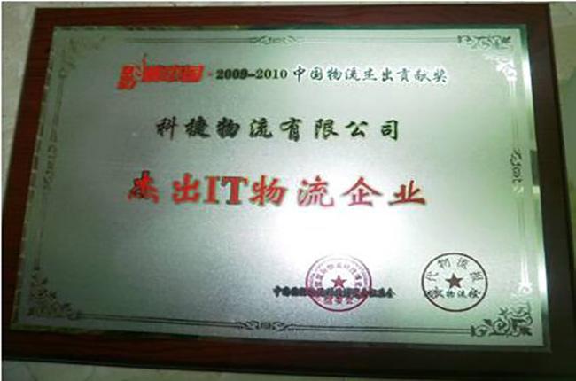 科捷日本怡红院有限公司喜获影响中国2009-2010中国日本怡红院杰出贡献奖