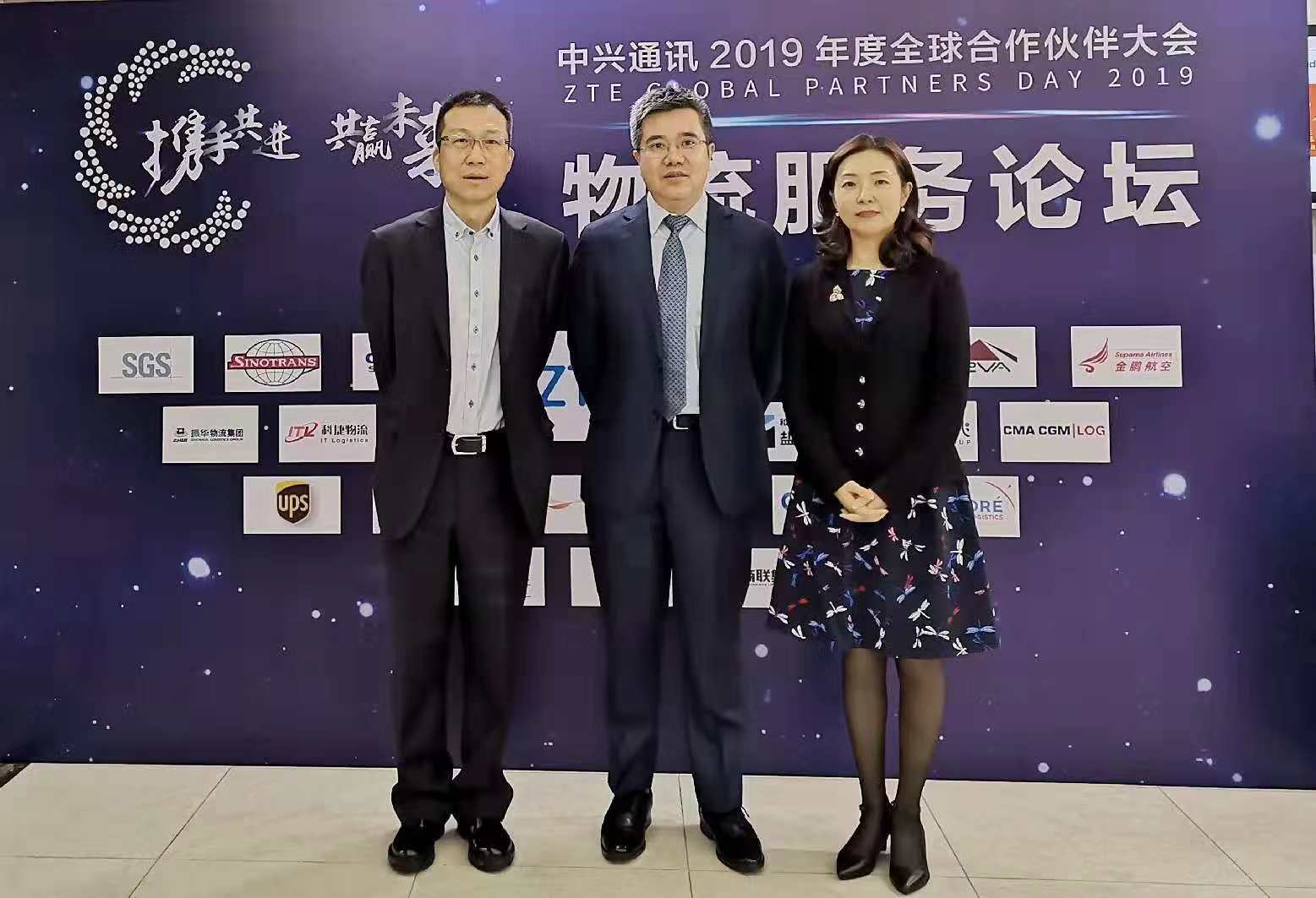 中兴2019年度全球合作伙伴大会,科捷获质量优秀奖