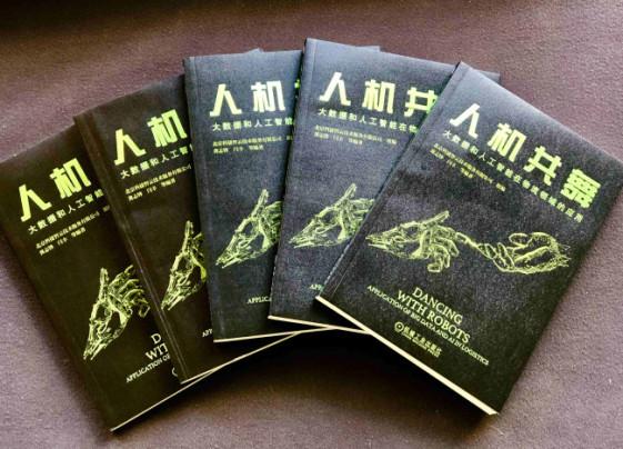 东北亚博览会|神州控股科捷《人机共舞》新书重磅发布