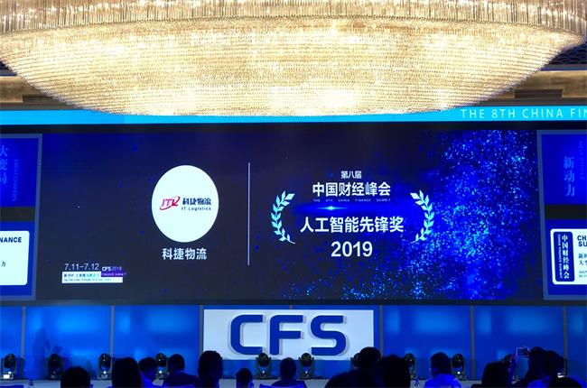 问道中国经济,CFS2019科捷再获两项大奖:人工智能先锋奖、行业影响力品牌