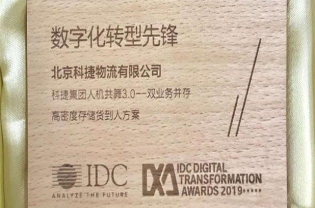 """神州控股旗下科捷荣获IDC""""数字化转型先锋""""荣誉"""