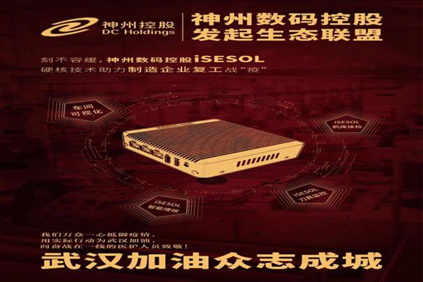 """刻不容缓,神州数码控股iSESOL硬核技术助力制造企业复工战""""疫"""""""