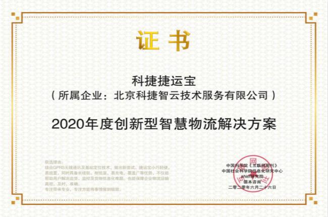 捷报丨 神州控股科捷捷运宝喜获2020创新型国家发展论坛金i奖