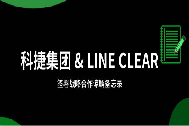 神州控股科捷牵手逨科 (LINE CLEAR),大数据和AI加持开辟国际市场